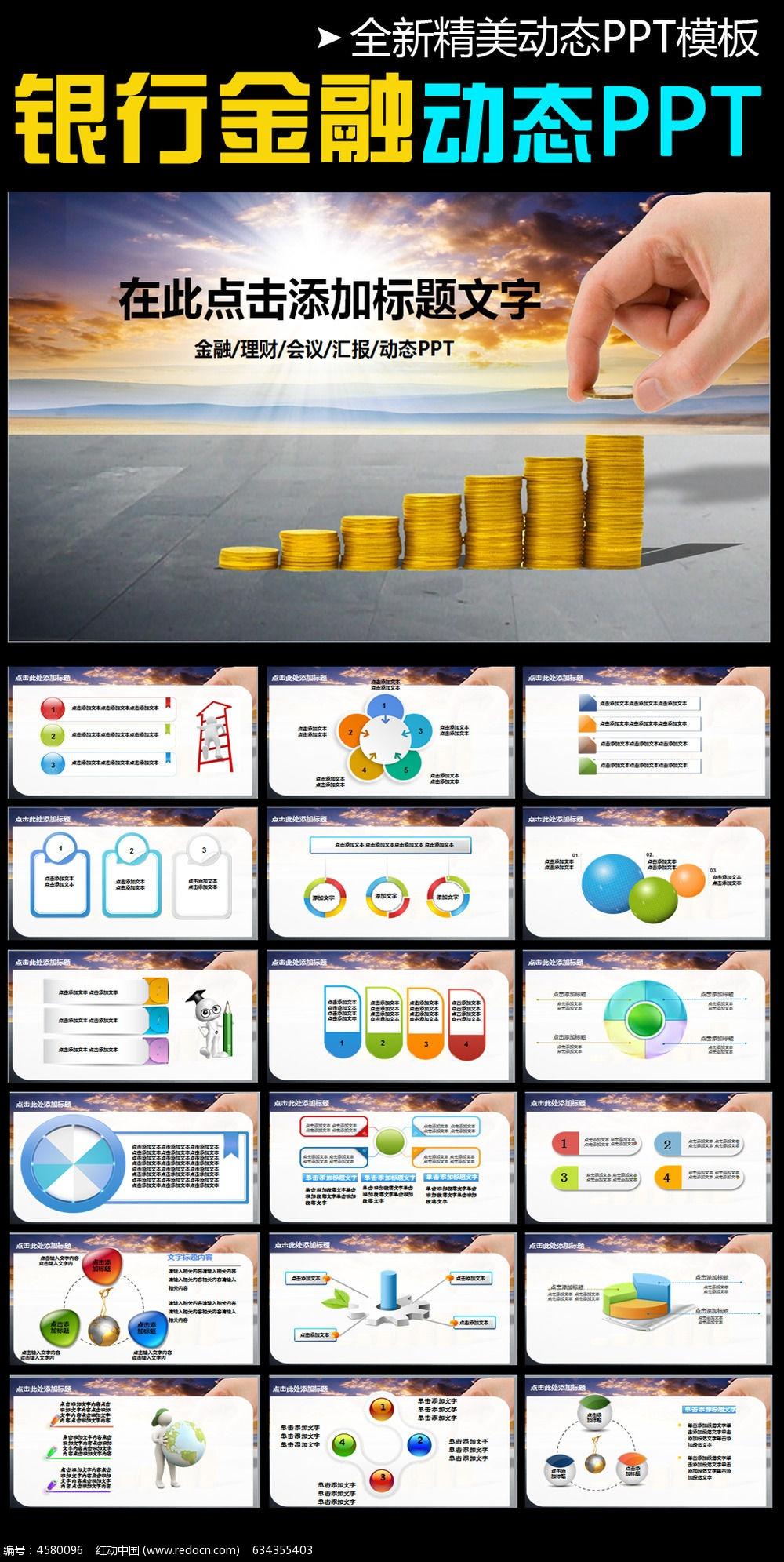 金融行业工作总结汇报动态PPT_ppt模板\/PPT