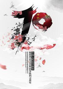 抗战胜利70周年纪念日海报