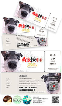 可爱宠物美容优惠券模板