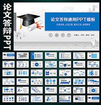 16款 实用简约的毕业论文答辩PPT模板素材下载