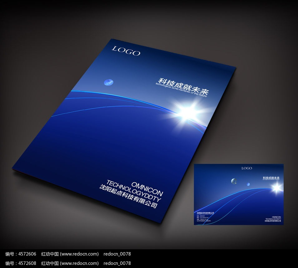 蓝色经典大气封面设计图片