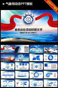 蓝色中国气象局工作总结PPT