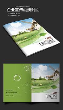 蓝天草地农家乐宣传册封面