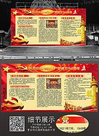 庆祝建党94周年宣传展板