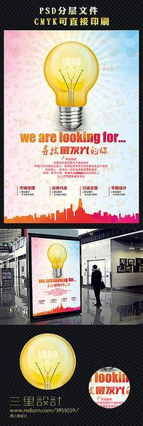 企业创意灯泡招聘海报设计