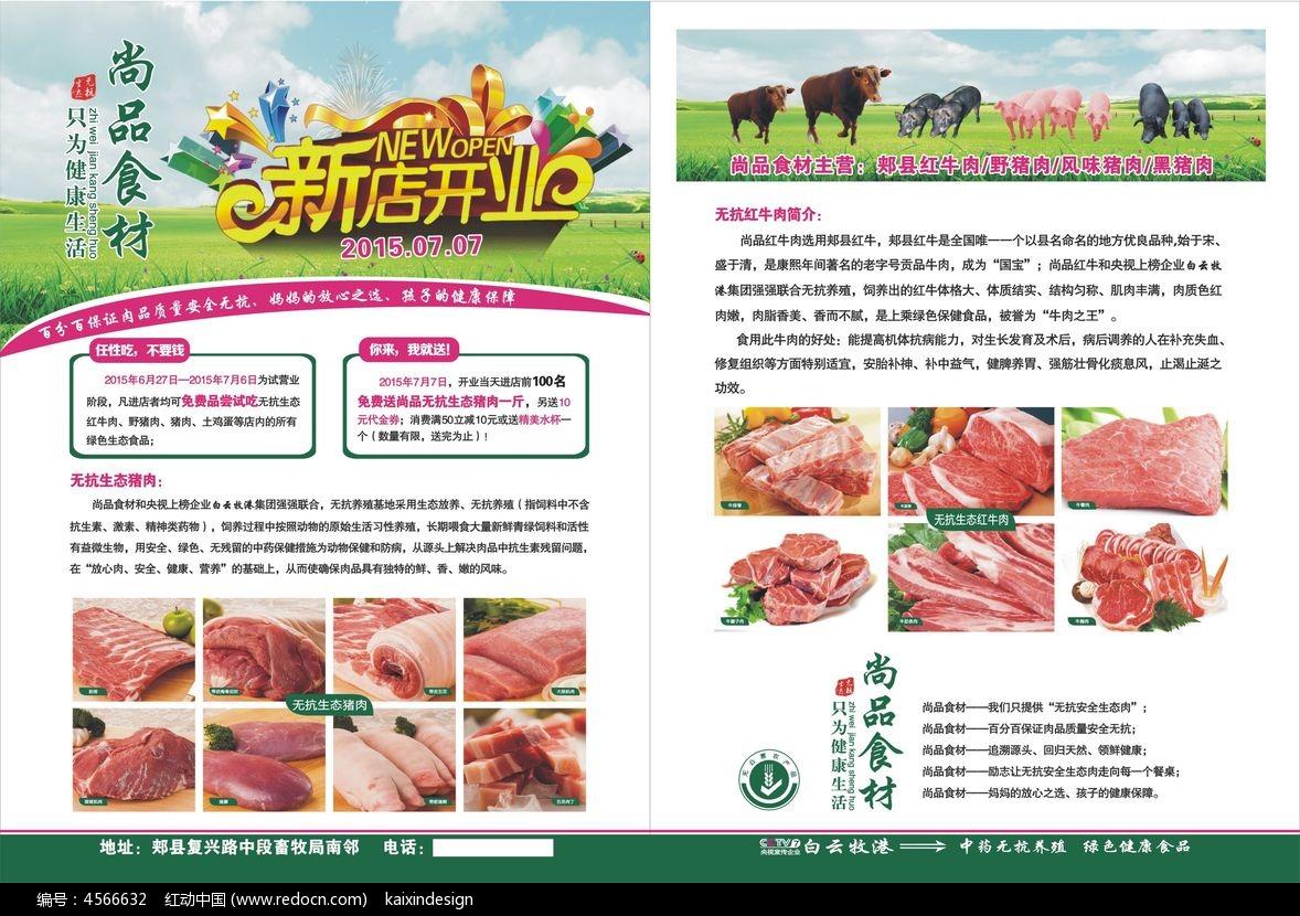 肉店新店开业宣传单设计