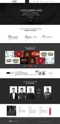 设计公司网页设计