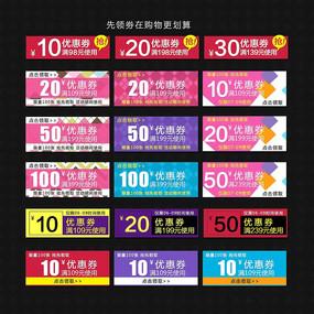 淘宝天猫京东店铺优惠券模板 PSD