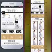 淘宝夏季女装手机端首页模板PSD PSD
