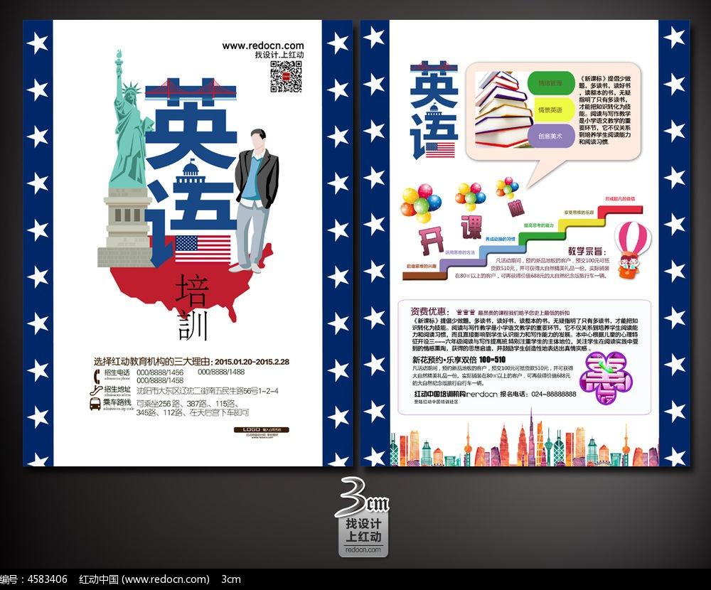 英语培训班招生宣传单设计图片图片