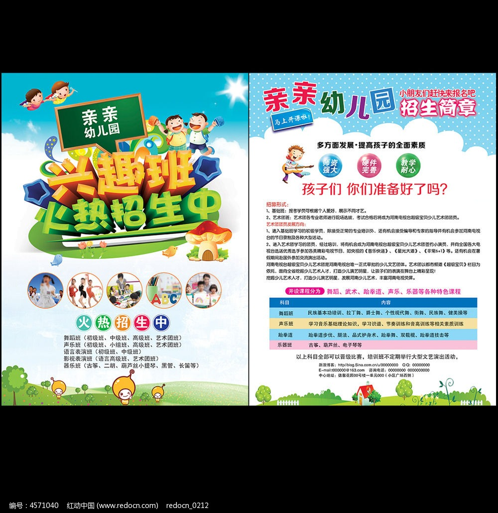 幼儿园兴趣班招生宣传单设计