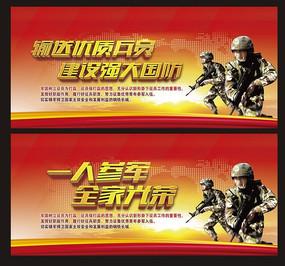 征兵宣传标语展板设计