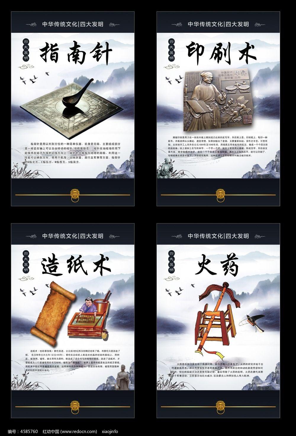 中国古代四大发明展板设计