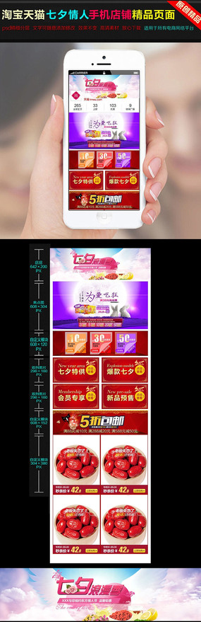 七夕节手机端店铺首页装修模板PSD