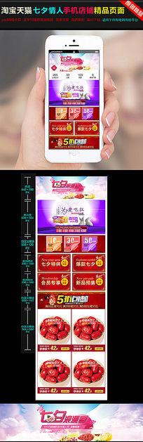 七夕节手机端店铺首页装修模板PSD PSD