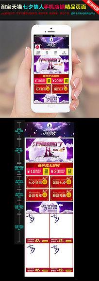 淘宝天猫七夕节化妆品店铺首页模板