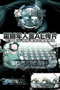 2015震撼军队AE视频片头
