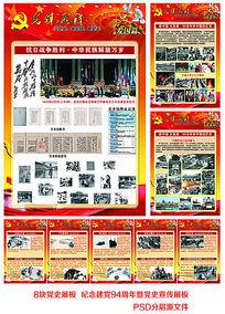 15款 抗战胜利70周年纪念日展板