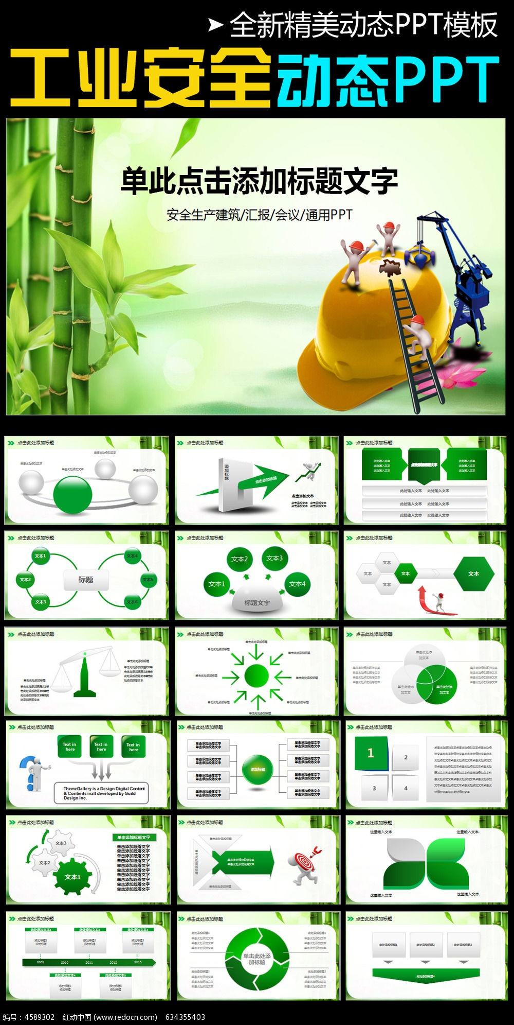 11款 安全生产安全责任工作报告会议PPT
