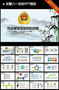 部队中国风PPT模板