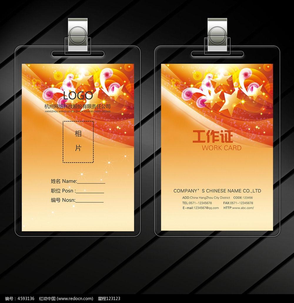 炫彩美容院工作证模板psd素材下载_工作证设计|胸卡
