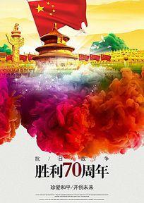 彩色水墨抗日战争胜利70周年海报