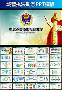 城管综合执法报告总结PPT幻灯片