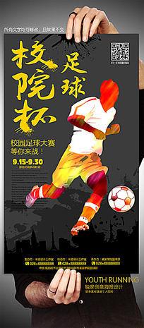 校园足球比赛宣传海报