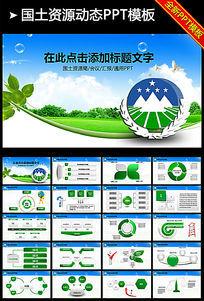 大气国土资源局工作计划PPT
