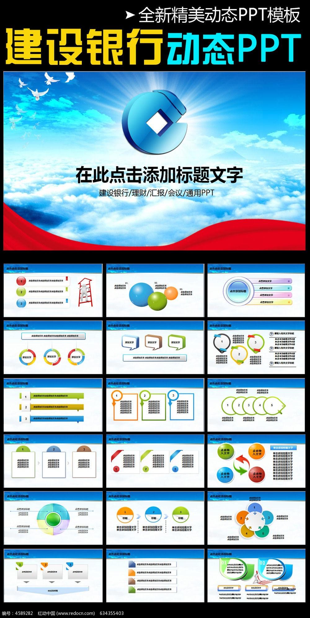 13款 动态中国建设银行PPT模板下载