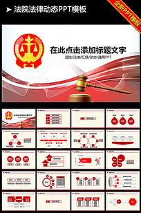 法院法庭工作总结PPT模板