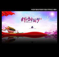 辉煌中国梦建党节展板设计