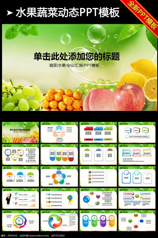 原创设计稿 ppt模板/ppt背景图片 其他ppt 健康水果蔬菜ppt  请您分享