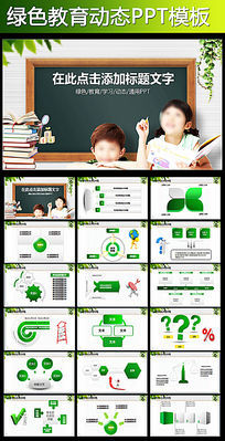 教育培训儿童卡通动态PPT模板