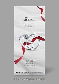 结婚钻戒海报广告
