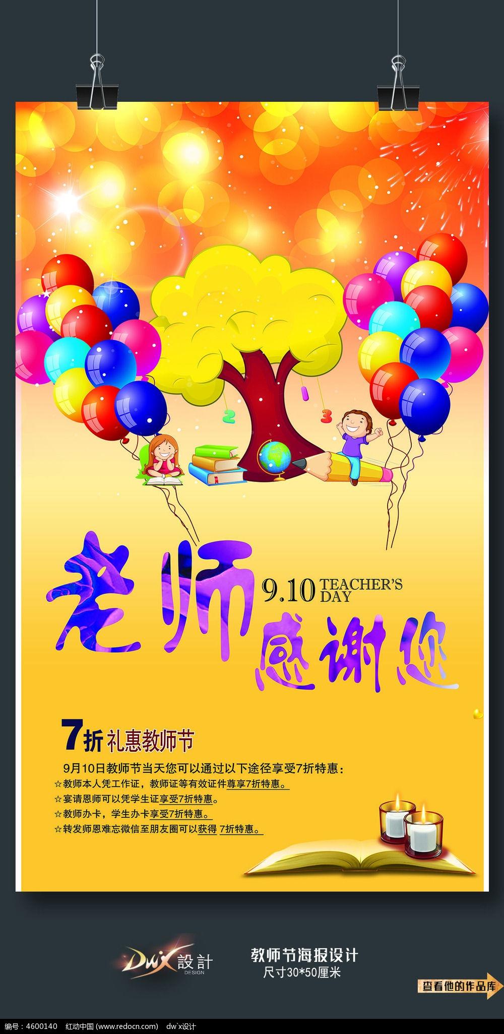 您当前访问作品主题是卡通欢度教师节海报设计,编号是4600140,文件图片