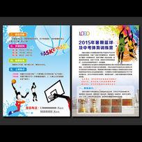 篮球招生宣传单页设计