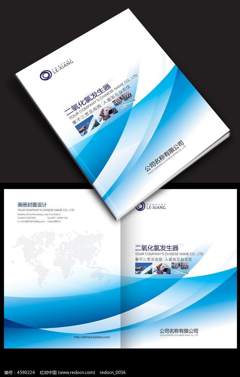 蓝色产品手册封面设计