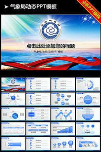 蓝色大气中国气象局工作扁平化PPT