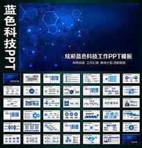 蓝色科技工作总结PPT