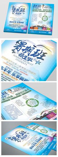 蓝色暑期班招生宣传单设计