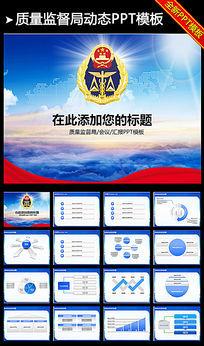 蓝色质量技术监督管理局工作计划动态PPT