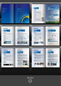 企业软件宣传画册模板