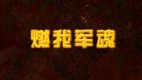 燃我军魂震撼企业宣传片开场视频AE模板