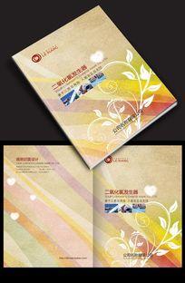 时尚花纹广告册封面设计