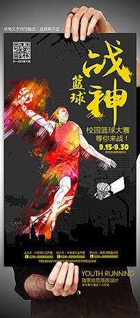 时尚篮球赛体育海报设计