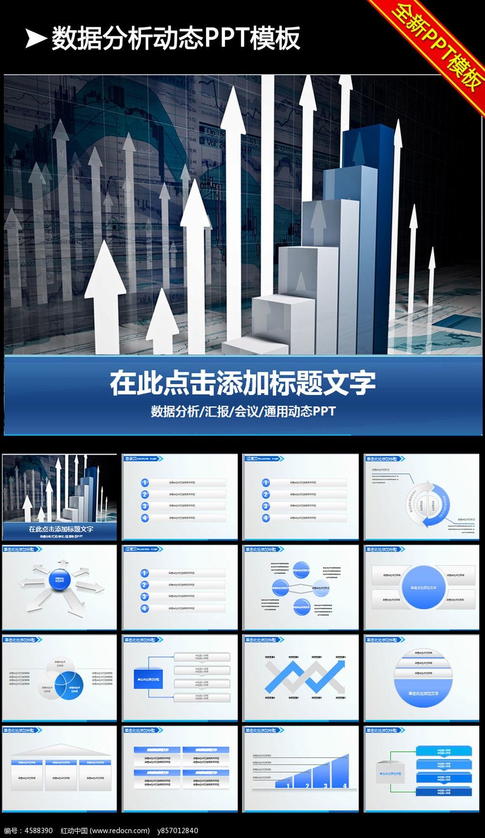 数据财务分析调研报告商务ppt