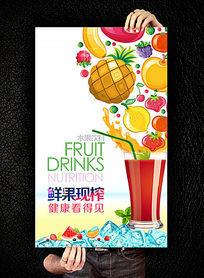 鲜果现榨饮品海报设计