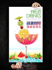 鲜榨果汁店海报模板