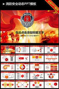 消防防火安全会议报告PPT幻灯片